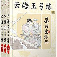 《云海玉弓缘》(全3册)kindle版