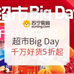 苏宁易购 超市Big Day