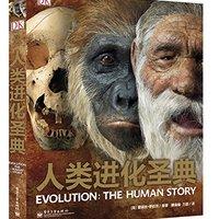 《DK人类进化圣典》