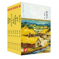 《曹文轩文集典藏版》(全7册)