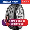 Michelin 米其林 PRIMACY 3ST 浩悦 235/55R17 103W 轮胎