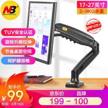 NB  F80 显示器支架(17~30英寸)