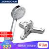 JOMOO 九牧 3577-S25085 简易淋浴花洒套装
