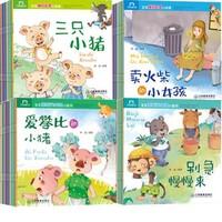 《宝宝睡前启蒙小故事》全套100册