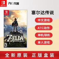 Nintendo 任天堂 NS游戏卡带《塞尔达传说 旷野之息》