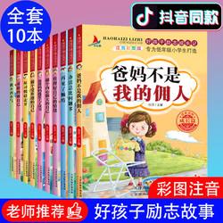 好孩子勵志成長記父母爸媽書6-7-9-12歲小學生課外閱讀書籍讀物辦法總比問題多壞習慣請走開