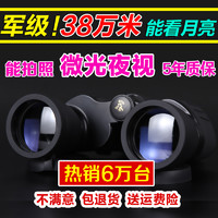 ZLISTAR 16X50HD望远镜双筒大口径