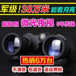 【领40元券】镇店之宝立视德16X50HD大口径望远镜