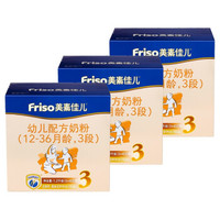 Friso 美素佳儿 幼儿配方奶粉 3段 1200g*3