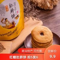 老潮夫红糖肚脐饼潮汕特产怀旧小吃 早餐饼红糖饼番薯饼健康零食