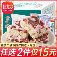 15元任选2件网红雪花酥小零食小吃饼干整箱沙琪玛糕点夜宵充饥
