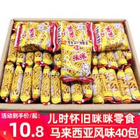 咪咪虾条20g*40包正宗马来西亚风味蟹粒味8090儿时怀旧小零食大包