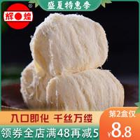 成都特产龙须酥250g辉煌正宗传统手工龙须酥糖四川名小吃糕点零食
