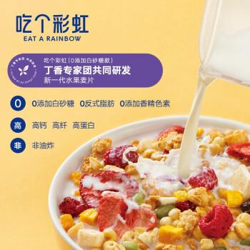 吃个彩虹 水果麦片大果粒高纤水果即食代餐燕麦片400g