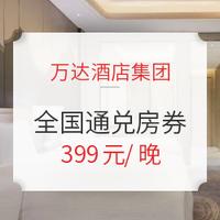 万达酒店集团全国15店通兑2晚房券 +凑单品