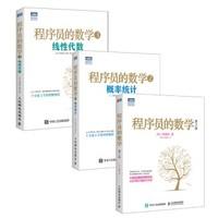 《程序员的数学套装》(3册)