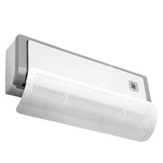 欧润哲 空调挡风板 遮风板防直吹出口风挡板月子防风板冷风导风板罩 透风细孔版