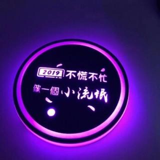 LuckyBOBI 永富安裕 车载发光杯垫 氛围灯