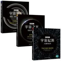 京东PLUS会员:《BBC宇宙科普三部曲:宇宙星尘+宇宙之光+宇宙起源》共3册