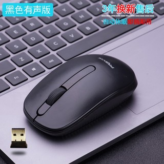 3023 無線鼠標 1000dpi 黑色普通版