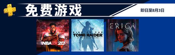 PSN 7月会面游戏已可领取,《看门狗2》7月13日凌晨短时间免费领