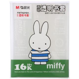 M&G 晨光 FWTN2104 米菲系列 学生防滑书套 16K/10张 *8件 +凑单品