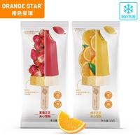 橙色星球  网红雪糕水果冰激淋 草莓6支橙子6支  65g*12支