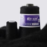 奧絲布萊特 羊絨線 長毛毛線 14/2中粗線 手編機織均可 嬰兒寶寶毛線 圍巾線J06 純黑色