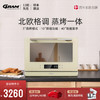 百年品牌GRAM 蒸烤箱一体机家用台式多功能烘焙电蒸箱电烤箱二合一智能操控蒸汽烤箱26升 T30 米兰白