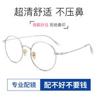维壹 近视眼镜男防辐射防蓝光圆框眼睛框+1.60防蓝光护目镜片(建议0-600度,散光0-200度)