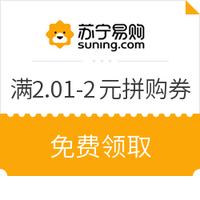 苏宁拼购 免费领2元立减券