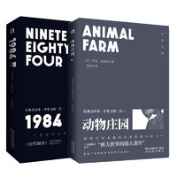 《1984》+《动物庄园》 乔治·奥威尔著 中英双版