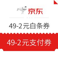 京东 星娱乐超级IP日 领全品类白条+支付券