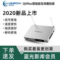 海美迪(HIMEDIA)Q5四代Plus增强版 4K蓝光高清 硬盘播放器