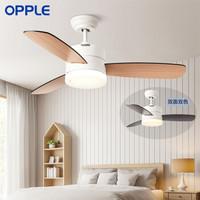 OPPLE北欧吊扇灯餐厅吊灯家用现代简约欧式风扇灯客厅开叶扇 36英寸 *2件