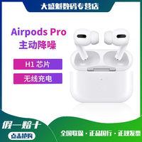 全新国行正品Apple/AirPods Pro主动降噪无线蓝牙耳机