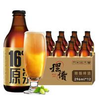 青岛摆谱原浆啤酒 精酿啤酒 16度拉格黄啤 全麦黄啤酒 296ml*12瓶