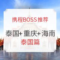 携程BOSS推荐 泰国旅游花开有期