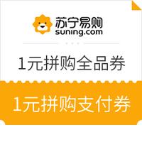 苏宁易购 免费领1元拼购全品券+1元拼购支付券