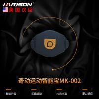 美国HARISON 动感单车奇动智能蓝牙模块 MK002