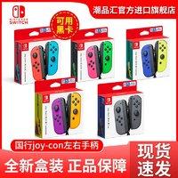 Nintendo 任天堂 NS国行原装Joy-Con 游戏手柄