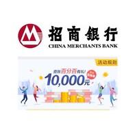 招商银行 7月支付宝 / 微信查账礼