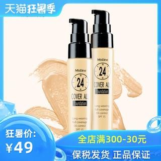 泰国Mistine24小时不易脱妆粉底液防晒遮瑕保湿持久防水隔离25ml. *2件