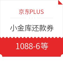 京东金融 小金库省钱包,8月又能领取了!