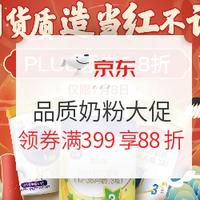 京东 国货质造 当红不让 品质奶粉大促