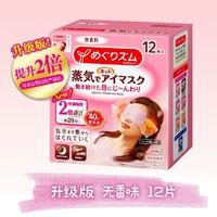 kao 花王 蒸汽眼罩 多种香型可选 12片
