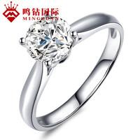 鸣钻国际 温情 PT950铂金钻戒女 白金钻石戒指结婚求婚女戒 情侣对戒女款 50分 F-G/SI 16号