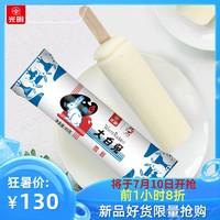 光明×大白兔冰淇淋 大白兔奶糖雪糕65g*20支网红冰淇淋冷饮包邮