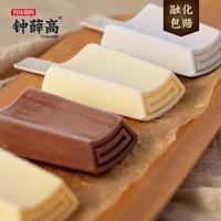 钟薛高挚爱系列特牛乳5红提2茉莉2加纳黑金1冰激凌冰淇淋雪糕冷饮