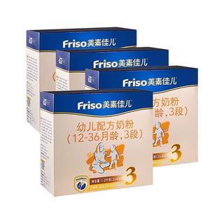 Friso 美素佳儿 婴幼儿配方奶粉 3段 1200g*4(12-36月)